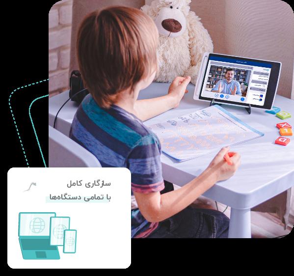 سیستم کلاس آنلاین مدرسه