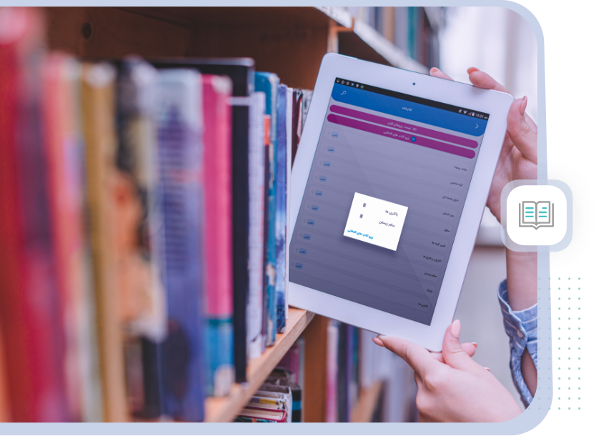 نرم افزار مدیریت کتابخانه مدرسه