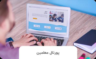 نرمافزار مدیریت آموزش آنلاین برای مدرسها