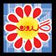 پیشدبستانی گلدونه اصفهان