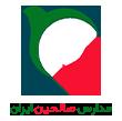 مدارس صالحین ایران