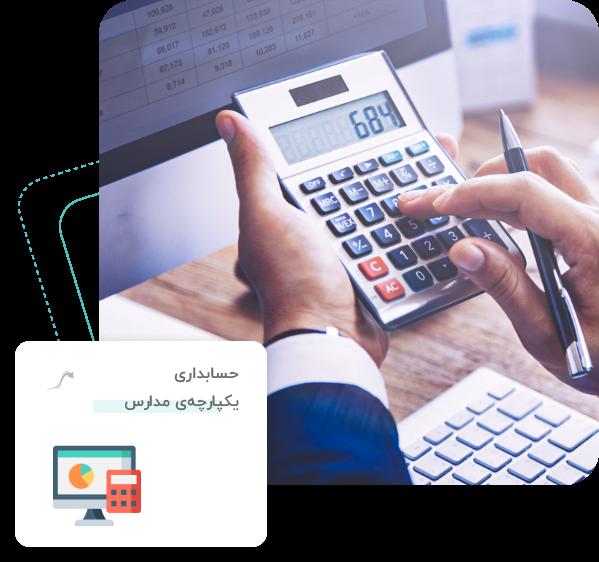 سامانه حسابداری یکپارچه مدارس