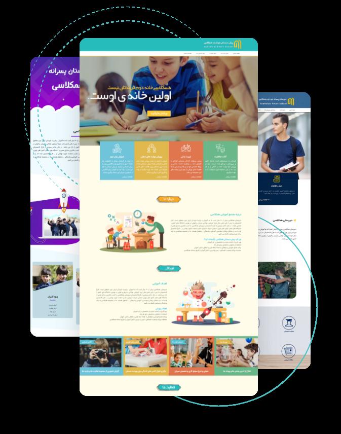 مزایای وبسایت و قالبهای متنوع سایت مدرسه