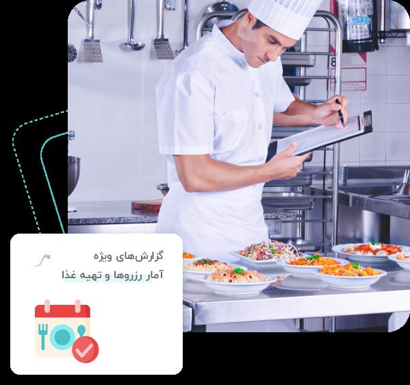 نرم افزار مدیریت تغذیه مدارس