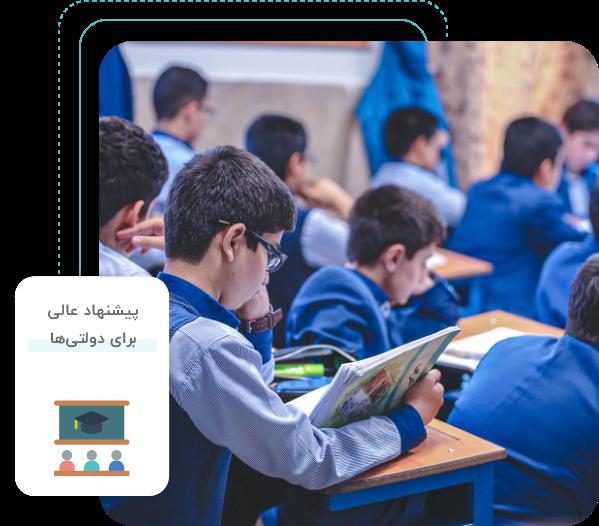 انتخاب بهترین نرم افزار برای مدارس دولتی
