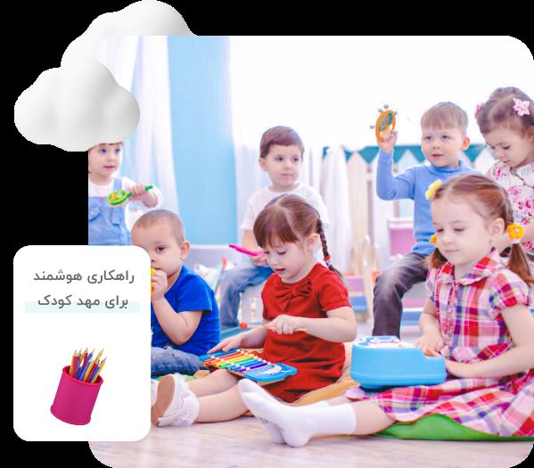 راهکارهایی برای هوشمندسازی مهد کودکها