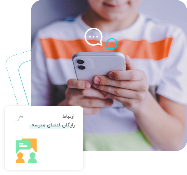نرم افزار مدیریت پیام های داخلی مدارس