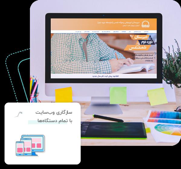 مدیریت وب سایت مدارس