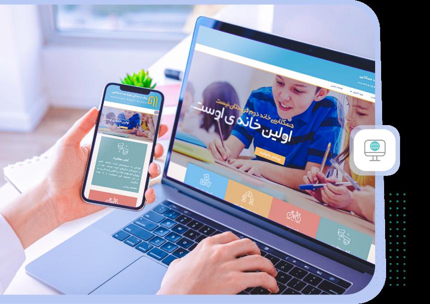 نرم افزار مدیریت وبسایت مدارس
