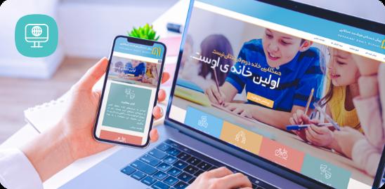 سیستم مدیریت وبسایت مدارس
