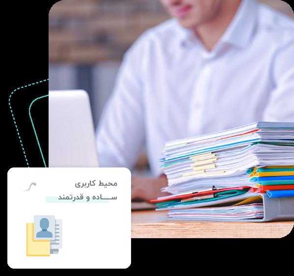 سامانه مدیریت اطلاعات پایه