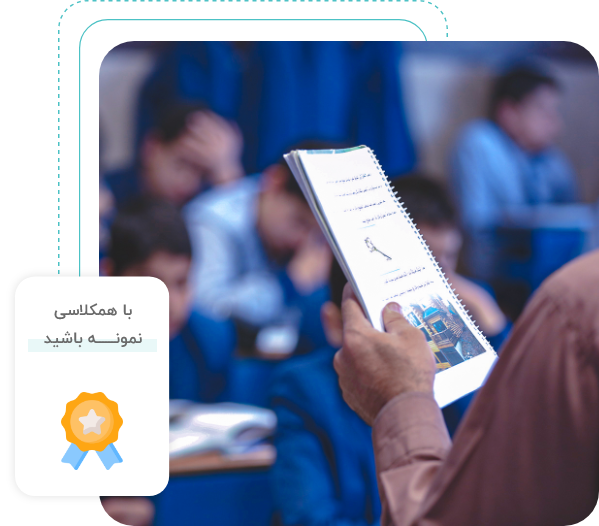 سامانه یکپارچه مدارس نمونه دولتی