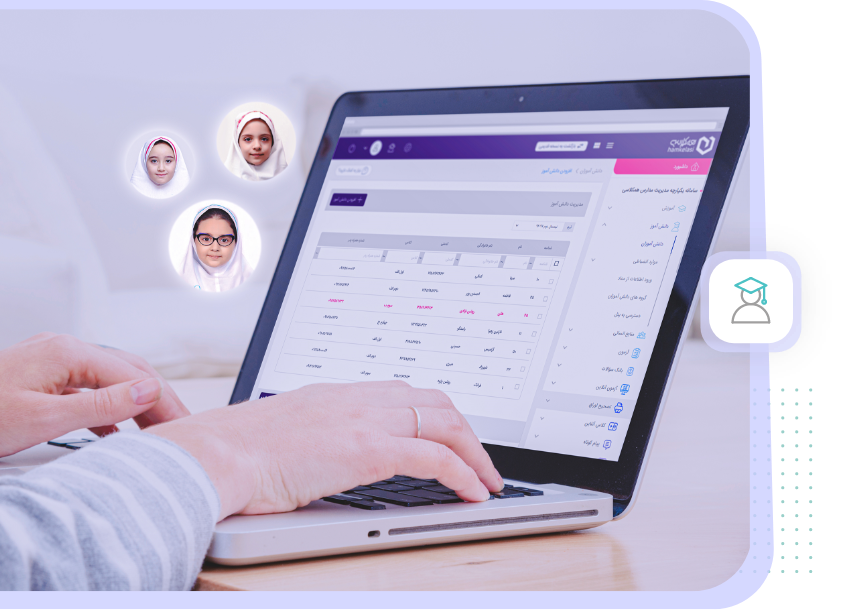 نرمافزار مدیریت دانشآموزان