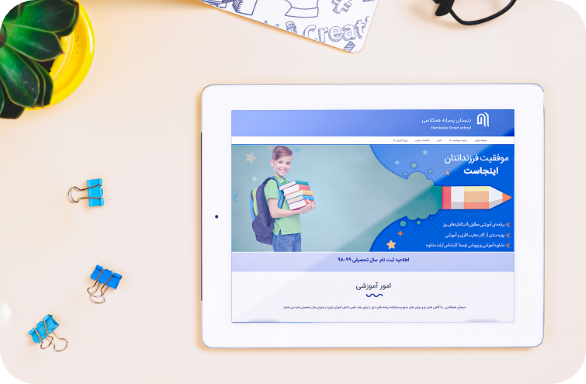 طراحی وبسایت مدارس هیئت امنایی