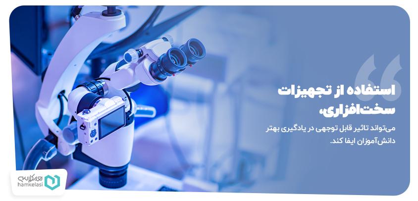 استفاده از میکروسکوپ دیجیتال در مدرسه هوشمند