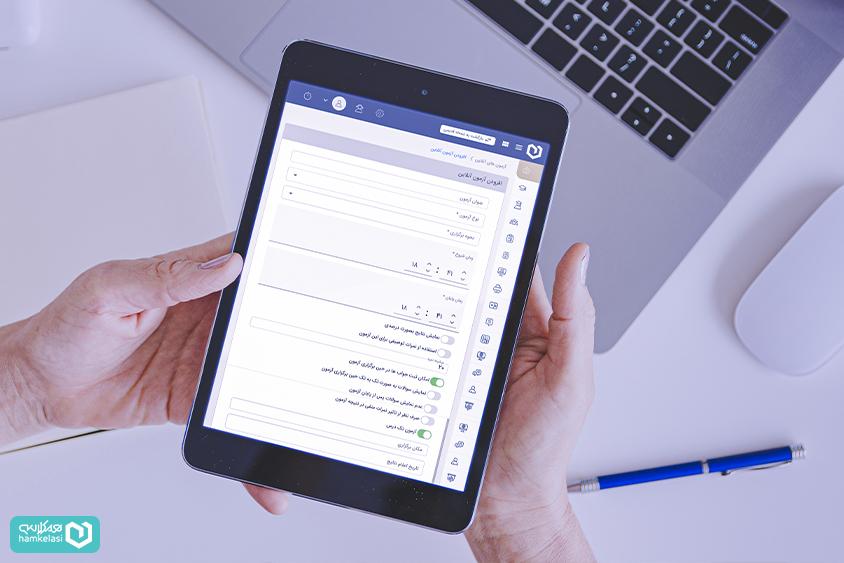 چگونه آزمون آنلاین ایجاد کنیم؟
