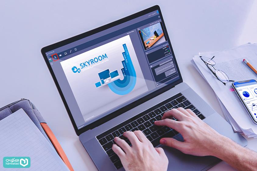 برگزاری کلاس آنلاین در مدرسه با نرمافزار اسکای روم