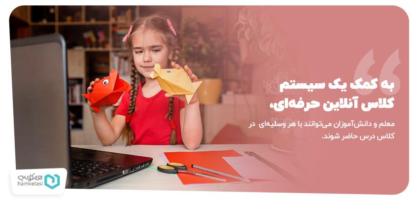برگزاری کلاسهای آنلاین در مدارس هوشمند