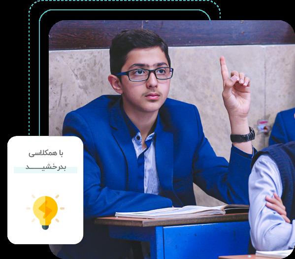 مدارس استعداد درخشان از چه نرمافزاری استفاده میکنند؟