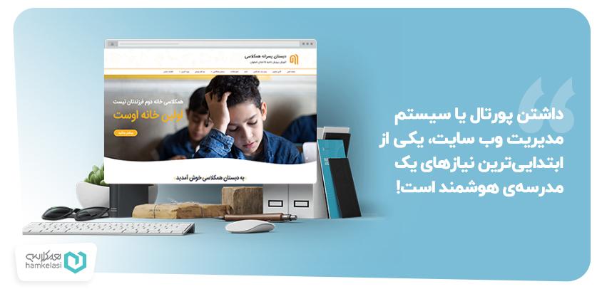 سیستم مدیریت وبسایت مدرسه چیست؟