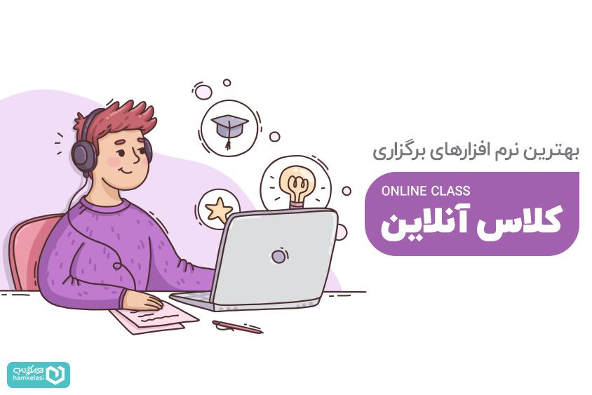 با ۵ تا از بهترین نرم افزارهای برگزاری سامانه کلاس آنلاین مدرسه آشنا شوید!