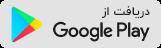 دانلود اپلیکیشن مدارس همکلاسی از گوگلپلی