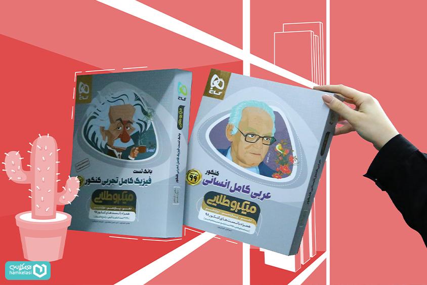 انتشارات کتابهای کمک آموزشی مدارس